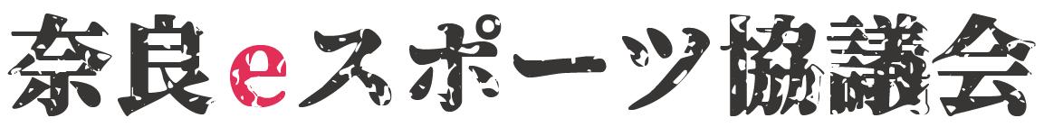 奈良eスポーツ協議会の公式サイトのロゴマーク